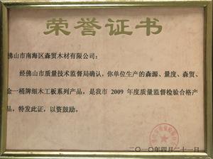 质量荣誉证书