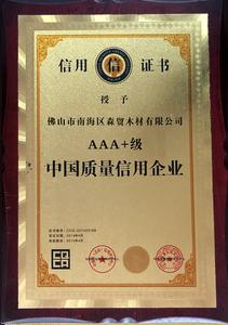 AAA+中国质量信用企业